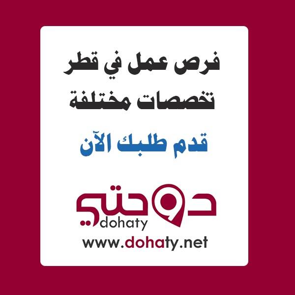 وظائف خالية قطر للمقيمين و غير المقيمين