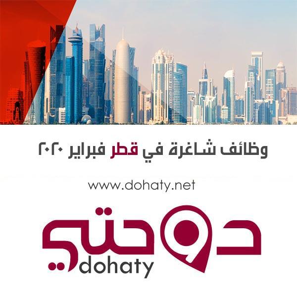 وظائف شاغرة في قطر 2020