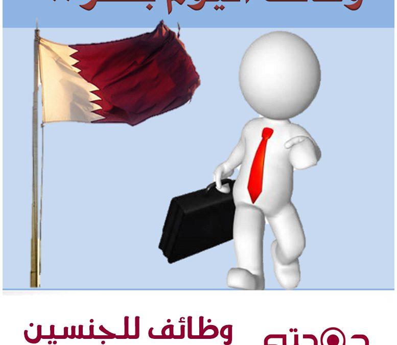شواغر وظيفية في قطر للجنسين مارس 2020