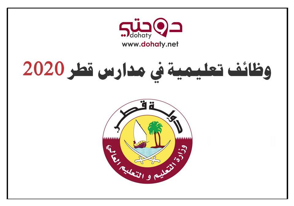وظائف في وزارة التعليم والتعليم العالي قطر 2021