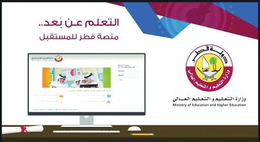 تفاصيل نظام التعليم عن بعد في قطر