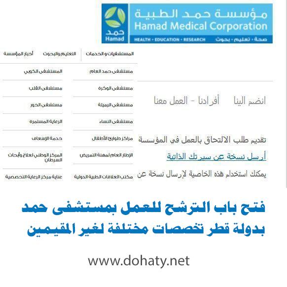 فتح باب الترشح للعمل بمستشفى حمد بدولة قطر