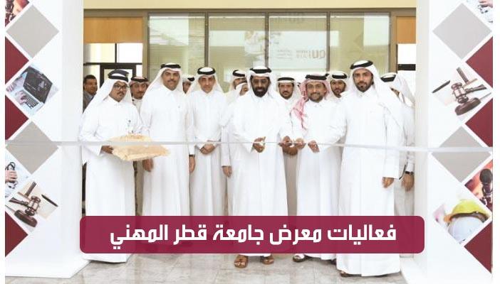 1200 وظيفة بمعرض جامعة قطر المهني