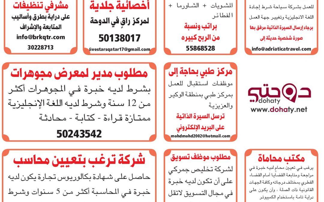 وظائف صحيفة الشرق الوسيط و الراية قطر مختلف التخصصات