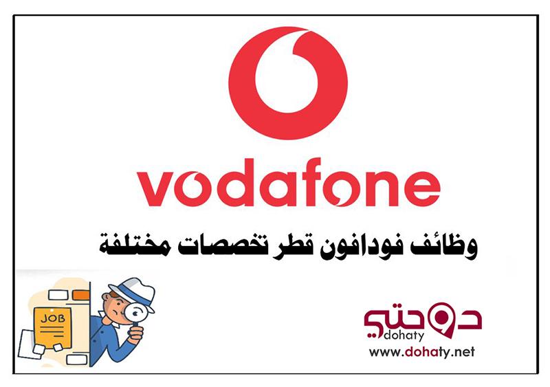 وظائف خالية في فودافون قطر مختلف التخصصات