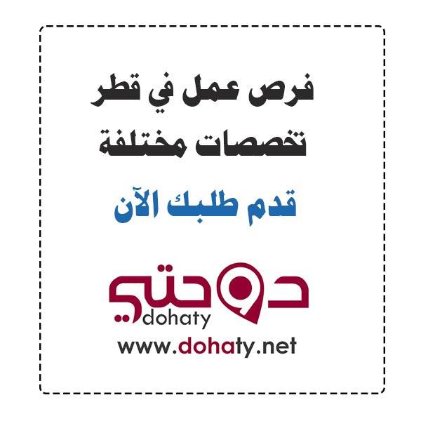 وظائف للمقيمين في قطر رجال و نساء مختلف التخصصات
