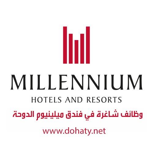 وظائف شاغرة في فندق ميلينيوم قطر مختلف التخصصات