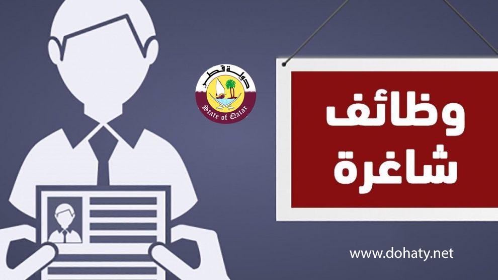 وظائف خالية في الدوحة تخصصات مختلفة