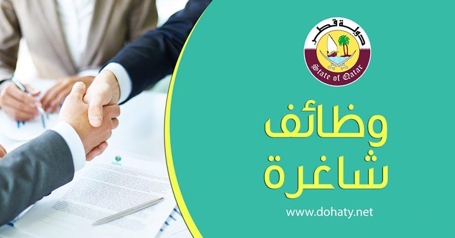 وظائف خالية في قطر مارس 2020