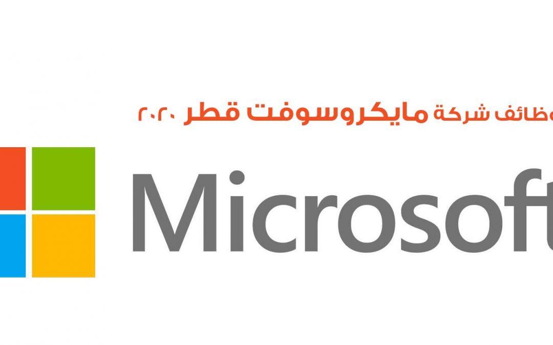 وظائف خالية في شركة مايكروسوفت قطر