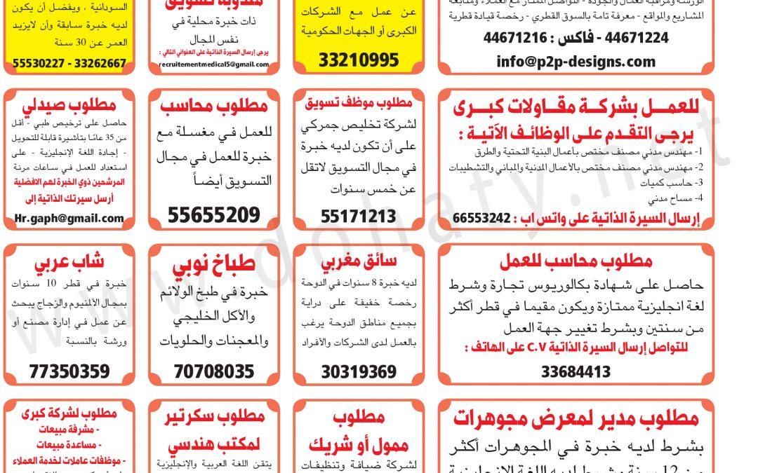وظائف صحافة قطر اليوم من جريدة الشرق الوسيط