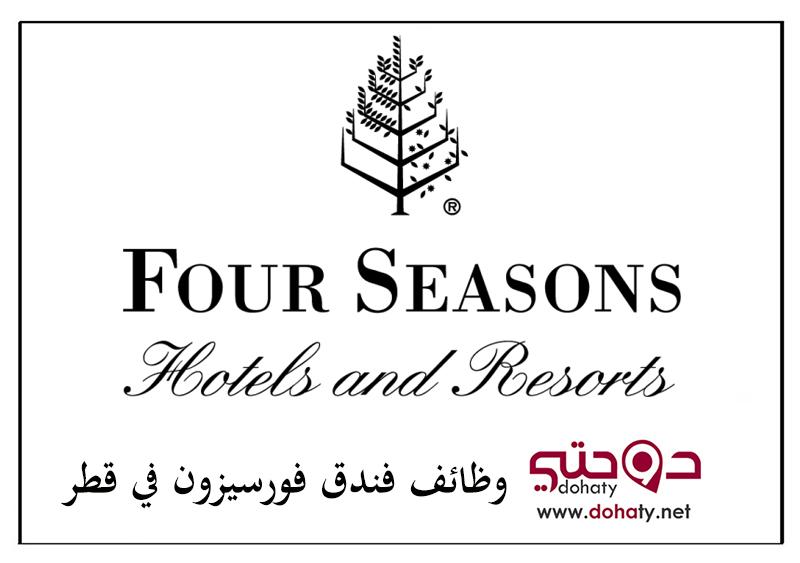 وظائف شاغرة في فندق فورسيزون قطر