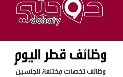 فرص عمل شاغرة في قطر اليوم