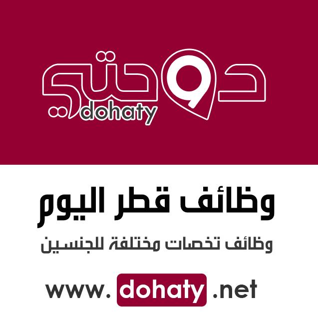 وظائف و فرص عمل في شركات قطر مختلف التخصصات