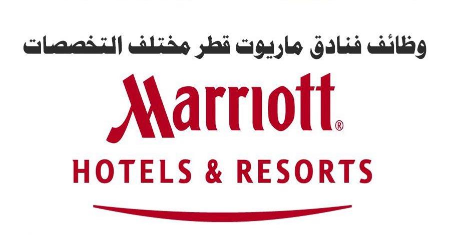 وظائف خالية بفندق ماريوت الدوحة