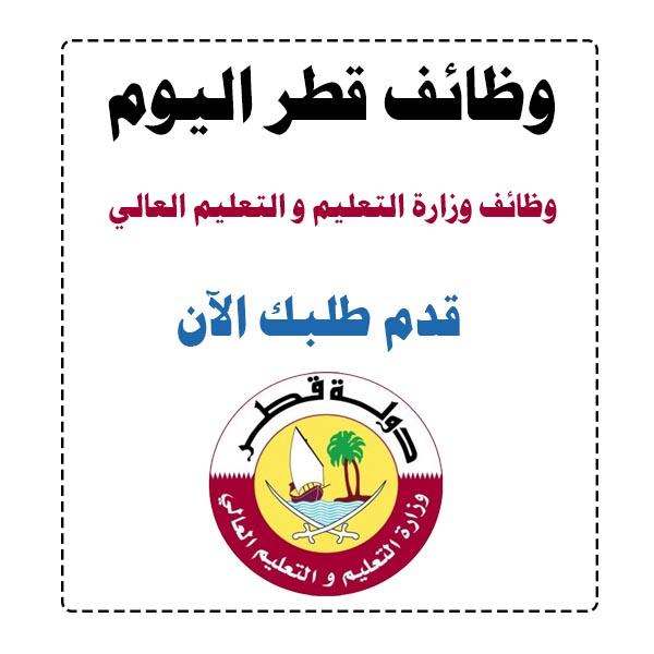 وظائف وزارة التعليم قطر| وظائف مدرسين في قطر 2020