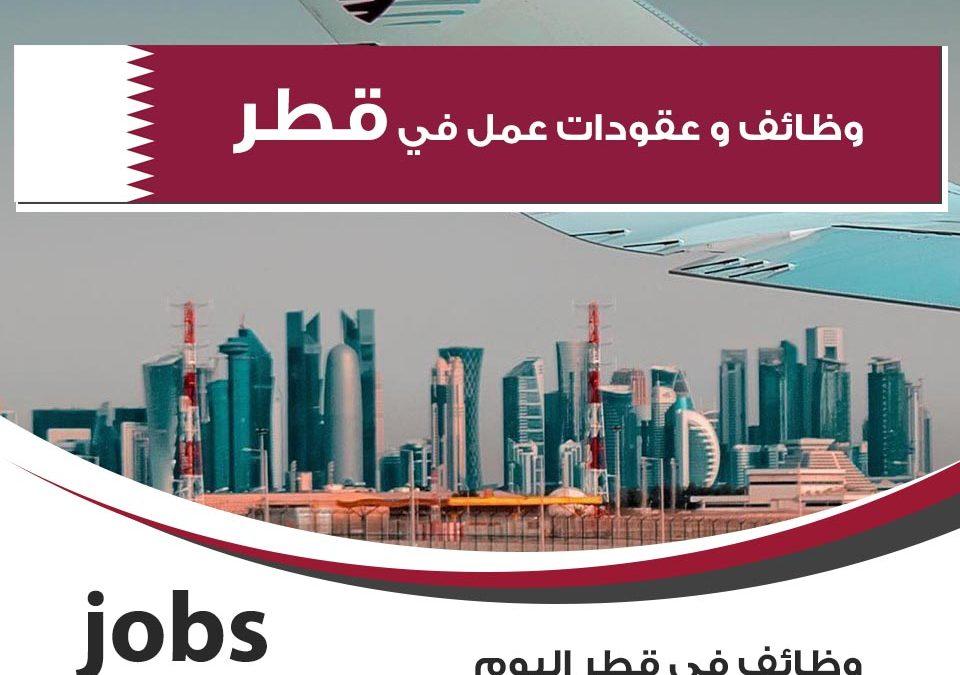 وظائف خالية لدى الشركات و المؤسسات القطرية
