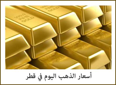 أسعار الذهب اليوم فى قطر محدث يومياً