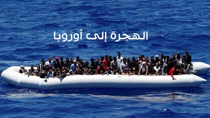 الهجرة غير الشرعية الى اوروبا في زمن كورونا