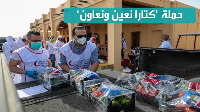 """مبادرة """"كتارا نعين ونعاون"""" لتوزيع الأغذية على المتضررين بقطر"""