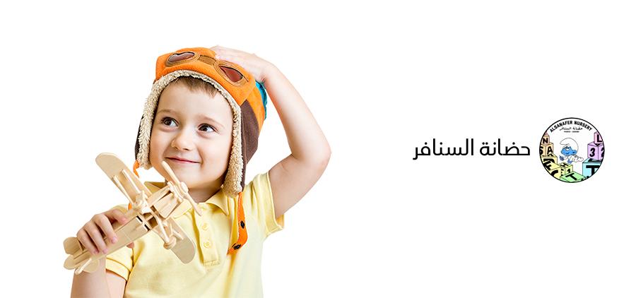حضانات قطر | حضانة السنافر الوكرة قطر