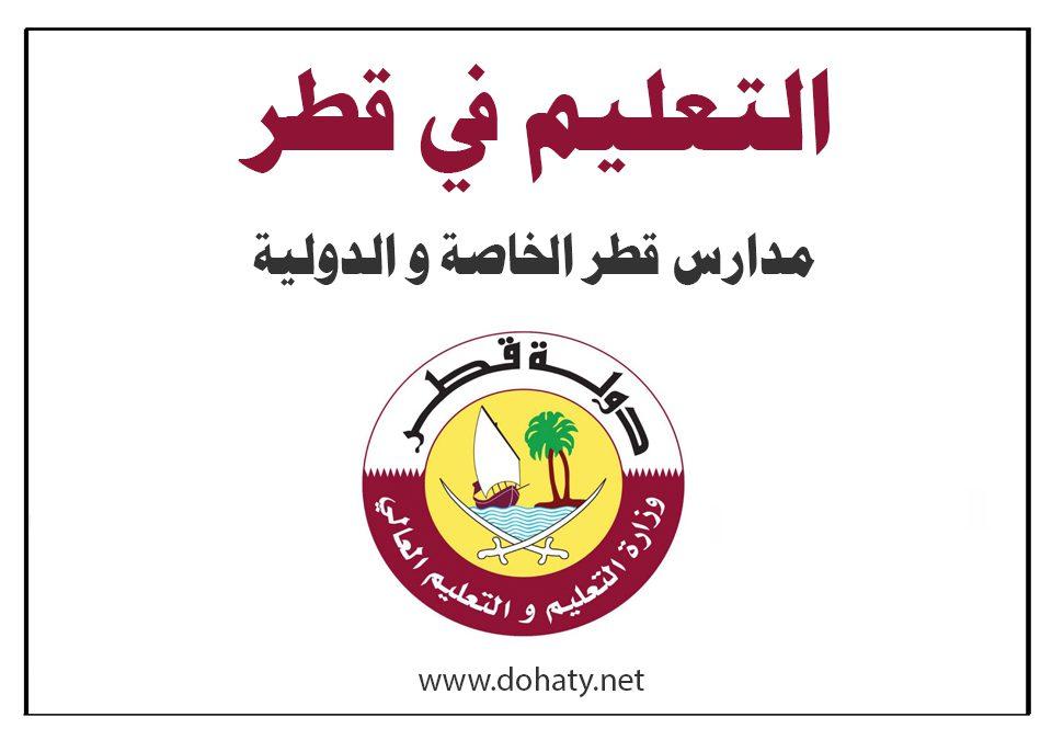 المدارس الخاصة والدولية في قطر