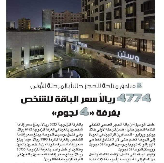 قائمة بأسعار بعض فنادق الحجر الصحي بقطر للراغبين للسفر او العودة اليها
