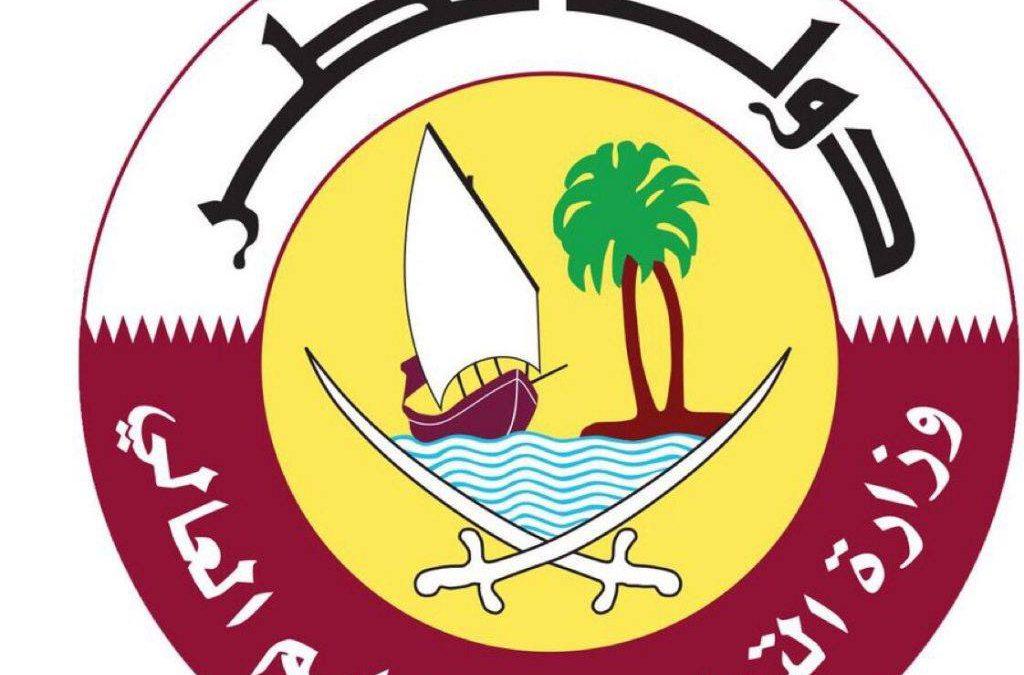 مصادر التعلم للعام الأكاديمي 2020- 2021 في قطر
