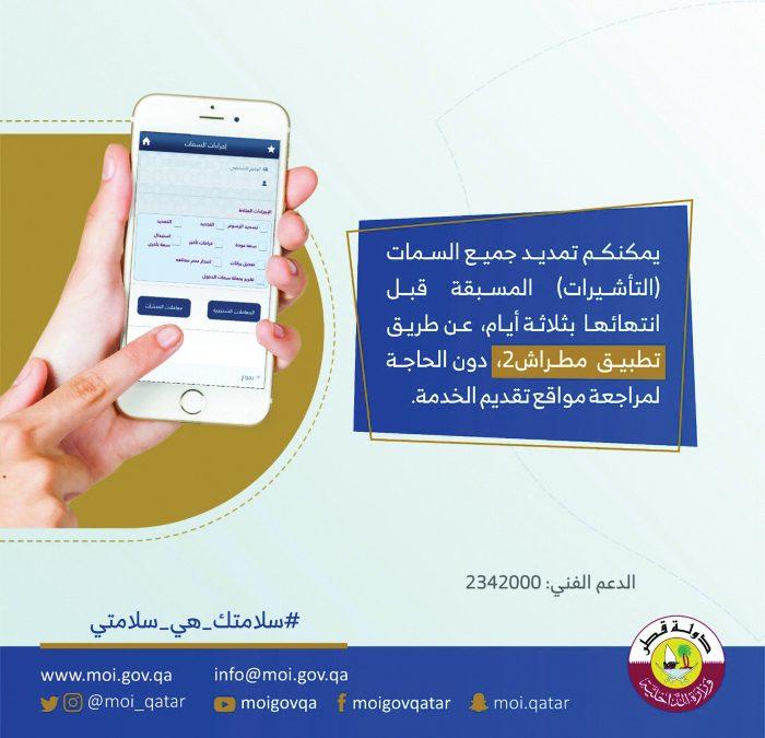 تجديد التأشيرات في قطر عبر «مطراش 2»
