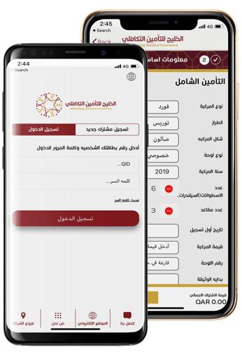 شركة الخليج للتأمين التكافلي AL Khaleej Takaful Insurance