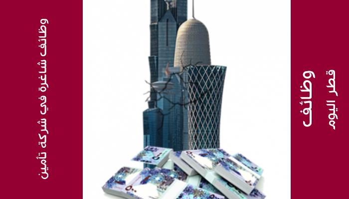 وظائف مبيعات و تسويق بشركة تأمين في قطر