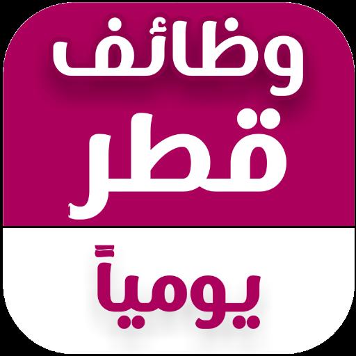 وظائف قطر | وظائف في قطر شهر يوليو 2020