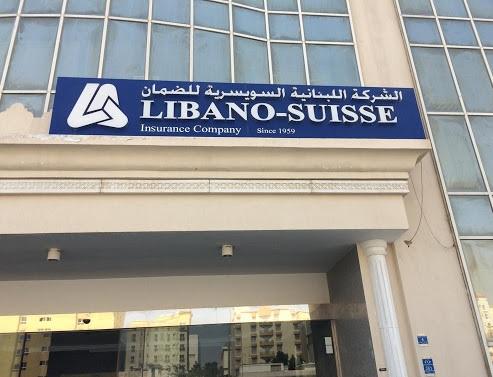 الشركة اللبنانية السويسرية للتأمين في قطر