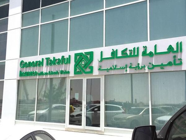 شركة العامة للتكافل قطر General Takaful