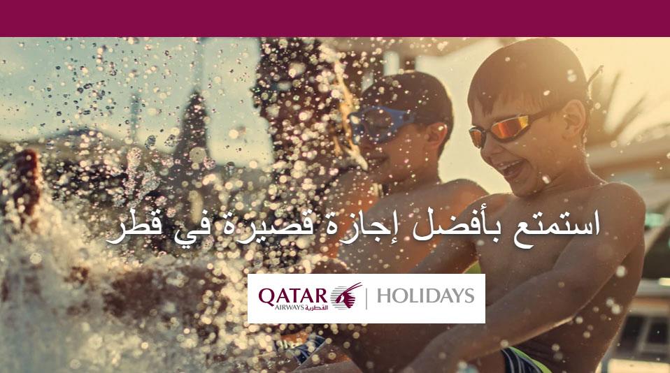 القطرية : عروض رائعة على الإجازات القصيرة في الدوحة