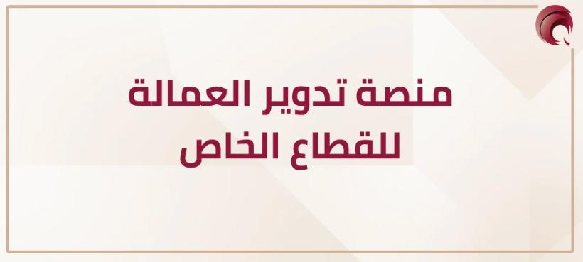 منصة إلكترونية لتوظيف العمالة في قطر