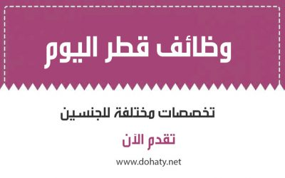 وظائف شاغرة في قطر اليوم لكل التخصصات
