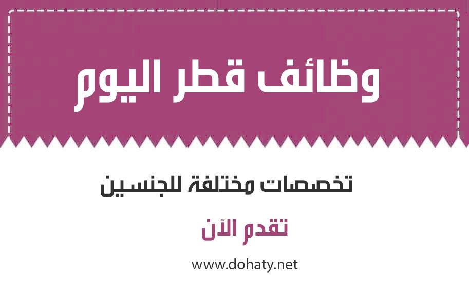 وظائف قطر في مختلف التخصصات اليوم