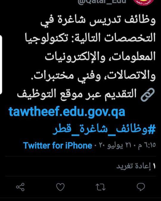 وظائف شاغرة في وزارة التعليم قطر يوليو 2020
