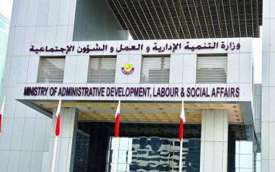 وزارة التنمية الإدارية توفر طلب ترخيص العمل وتعديل المهنة للمقيمين