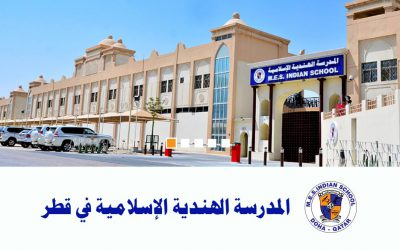 مدارس قطر | المدرسة الهندية الإسلامية