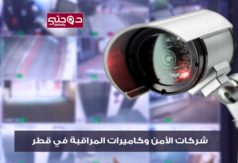 شركات قطر | شركات الأمن وكاميرات المراقبة في قطر Security Guard