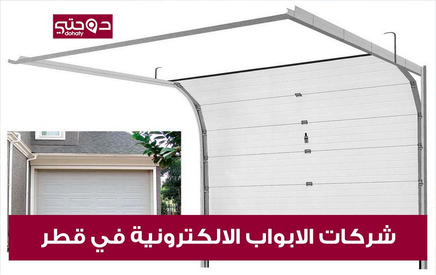 شركات قطر | شركات الابواب الالكترونية في قطر Electronic doors