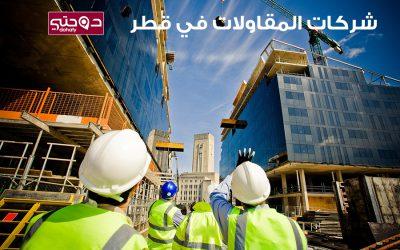 شركات قطر | شركات المقاولات Construction في قطر