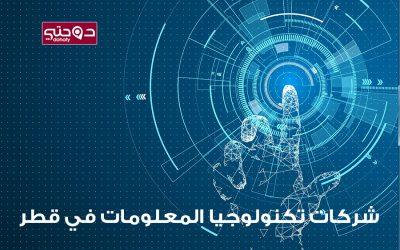 شركات قطر | شركات تكنولوجيا المعلومات في قطر