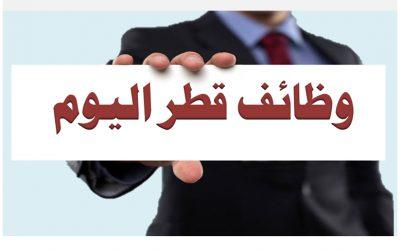 وظائف قطر | وظائف في قطر شهر أغسطس 2020