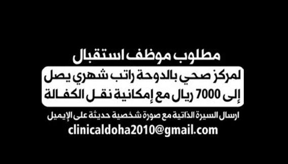 وظائف استقبال لمركز طبي في قطر – راتب 7000 ريال
