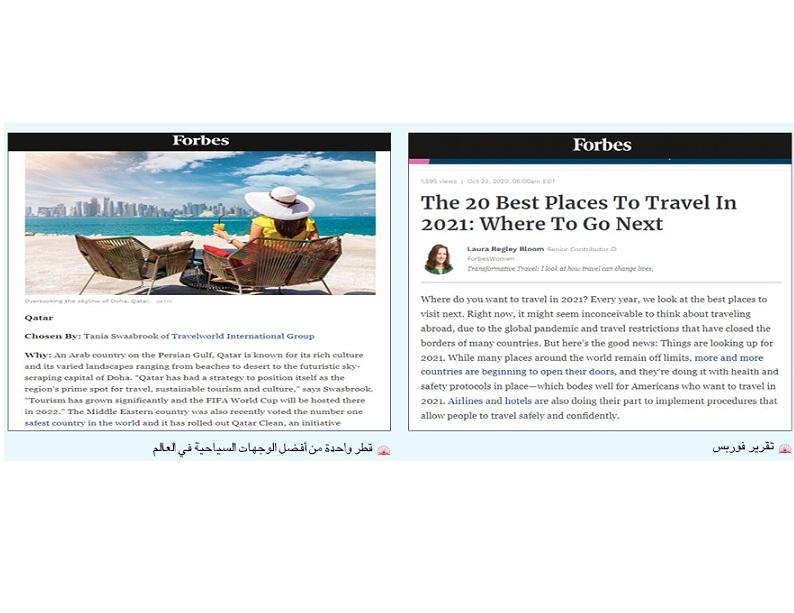 الدوحة ضمن أفضل وجهات السفرعام 2021
