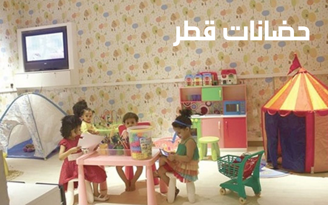 افضل حضانات في قطر للأطفال