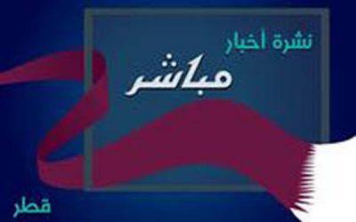 نشرة أخبار قطر اليوم 8-12-2020